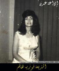 المذيعة فوزية غانم