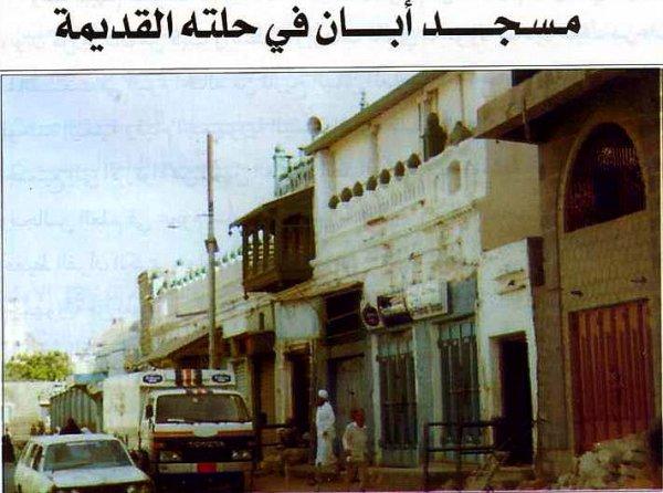 مسجد ابان قديما ــ كريتر