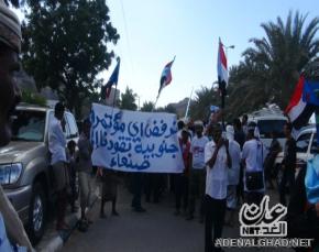 احتجاج امام بوابة مؤتمر بن علي