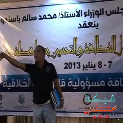 رسام الكاريكاتير المشهور احمد يحيى اثناء اقتحامه لمؤتمر عن النظافة بعدن