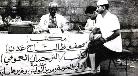 الترجمان العمومي ــ كريتر